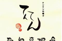 debayashi-concert